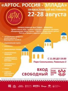 Столичный фестиваль «Артос»