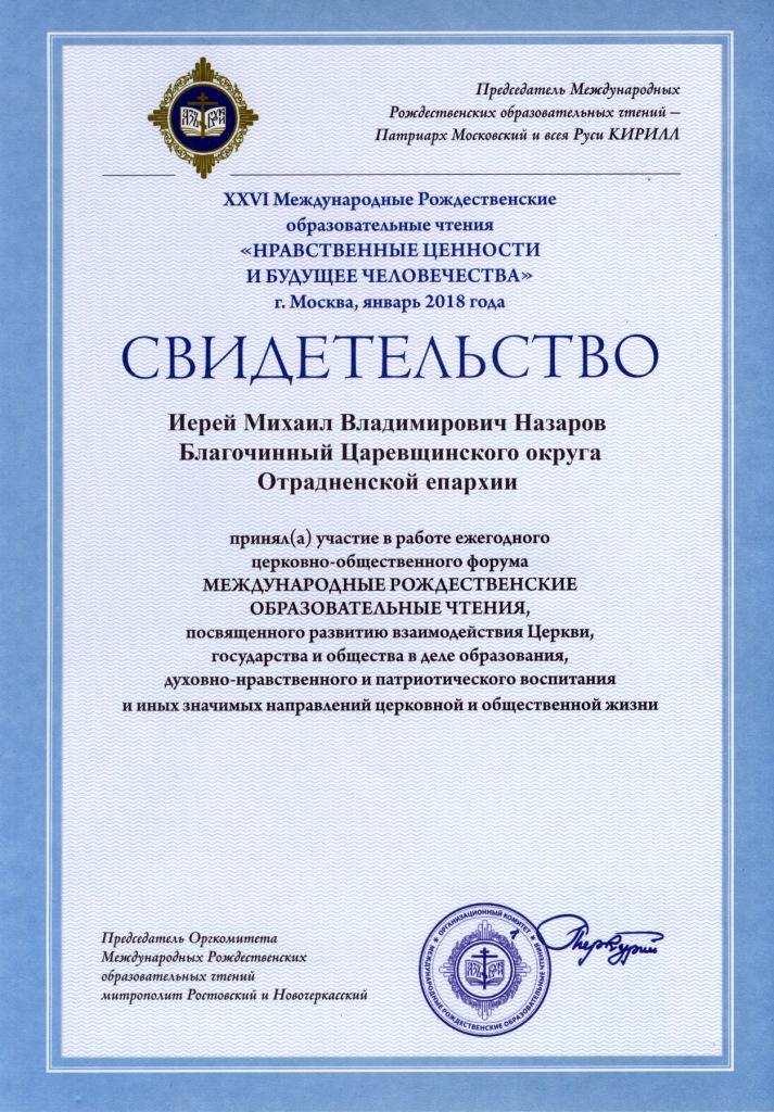 Доклад на тему что такое православие 1984